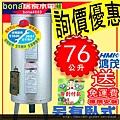 鴻茂EH-2001T 直立熱水器.jpg