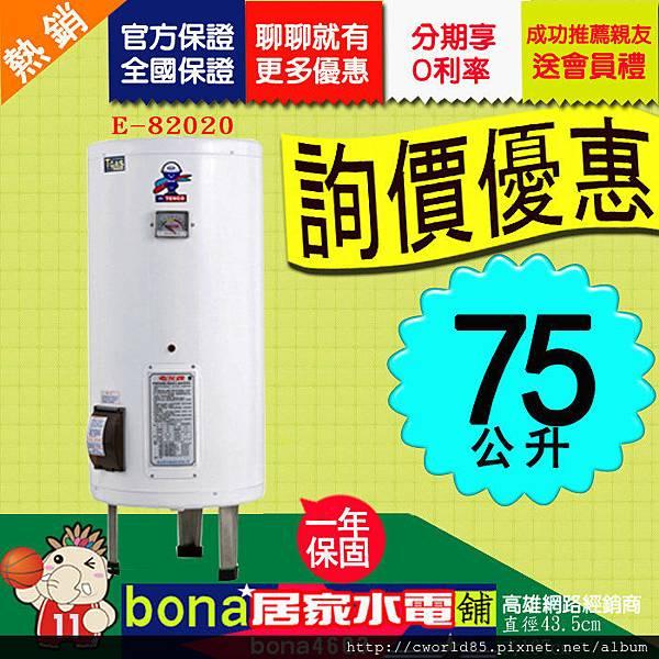電光牌20加侖E-82020電熱水器.jpg