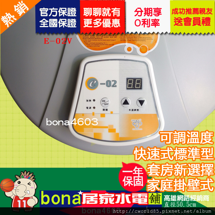 《數位定溫》快速式電能熱水器e-02V.jpg