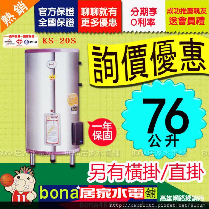 鑫司20加侖 KS-20S 電爐 電熱水器.jpg