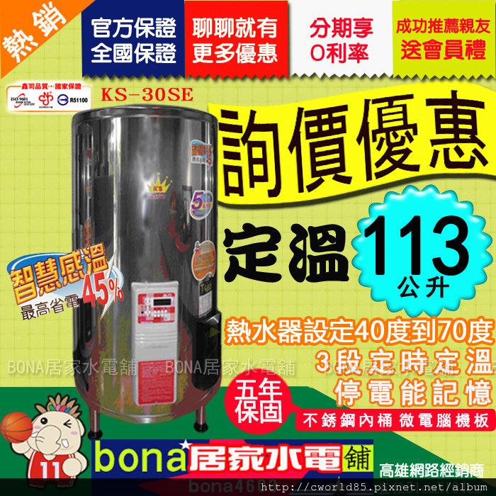 鑫司 30加侖KS-30SE 電爐 電熱水器 微電腦 智慧感溫 保固五年.jpg