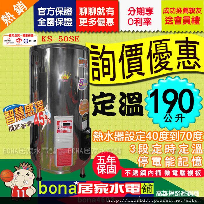 鑫司50加侖KS-50SE 電爐 電熱水器 微電腦 智慧感溫 保固五年.jpg