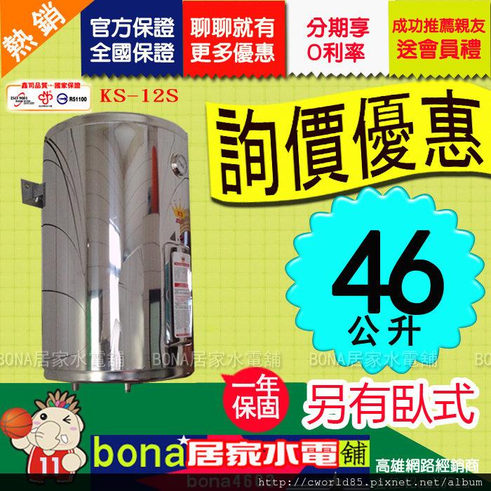 鑫司 12加侖 KS-12S 電爐 電熱水器-掛壁式(白鐵-不鏽鋼).jpg