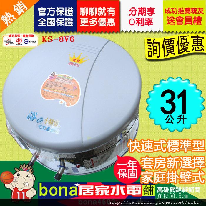 鑫司 8加侖KS-8V6 快速式 快速加熱 儲熱式 電熱水器.jpg