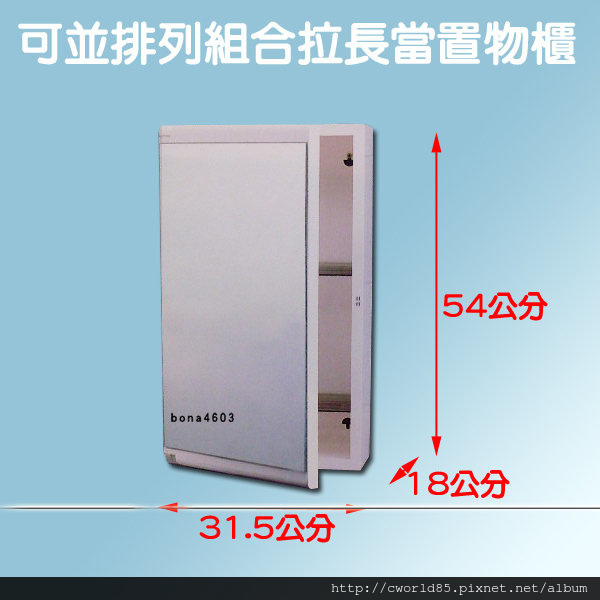 浴室置物化妝鏡+保健箱 31.5X18X高54(NO.64001).jpg