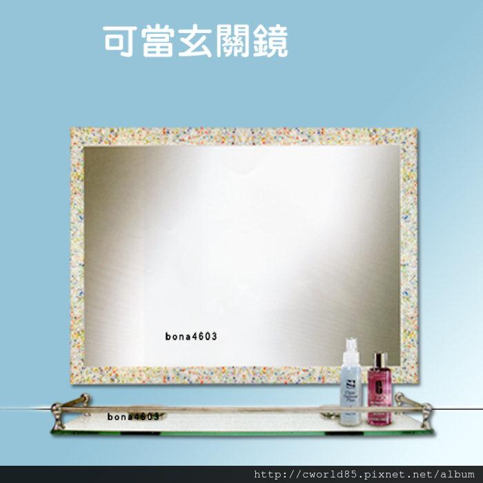 彩色噴砂浴室化妝鏡-浴室鏡-玄關鏡(無護欄平台) -1.jpg