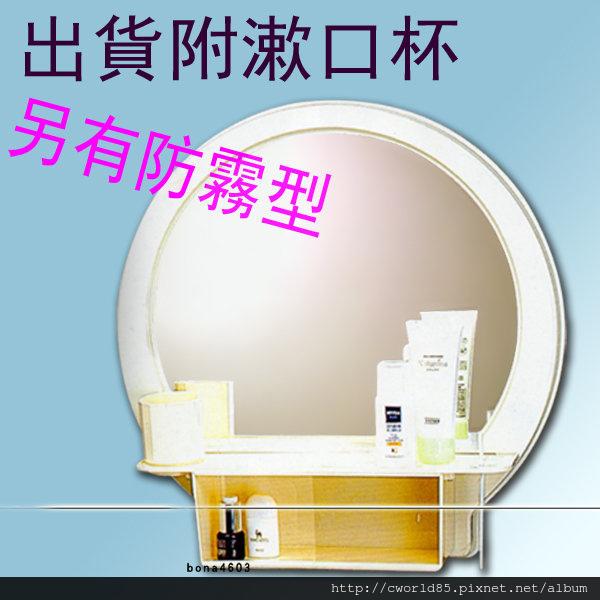 半圓鏡 51-51浴室鏡可收納(無防霧)幸福牙色CW-103.jpg