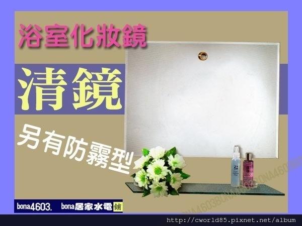 超級優惠精緻化妝鏡玄關鏡化妝鏡衛浴鏡浴室鏡(無防霧) CW-030超級優惠.jpg