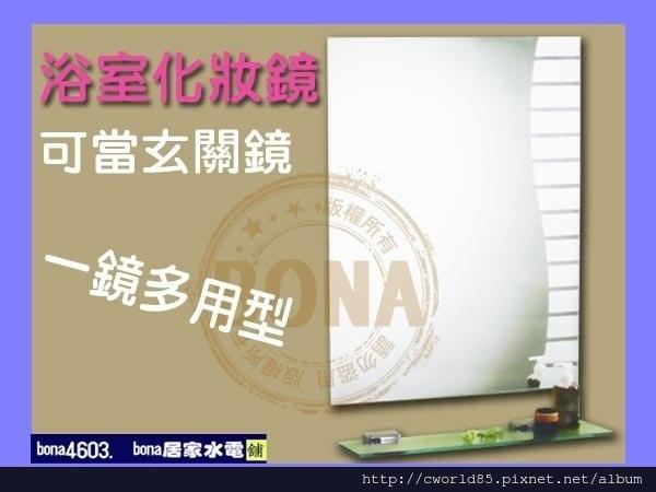 防蝕時尚曲線浴室化妝鏡玄關鏡(附玻璃平台)HM-094.jpg
