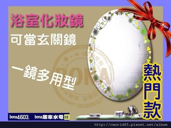 防蝕鄉村風格浴室化妝鏡玄關鏡衛浴鏡(附玻璃平台)HM-058.jpg