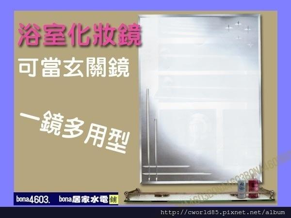 精緻浮雕浴室化妝鏡(無護欄平台)玄關鏡 CW-037.jpg