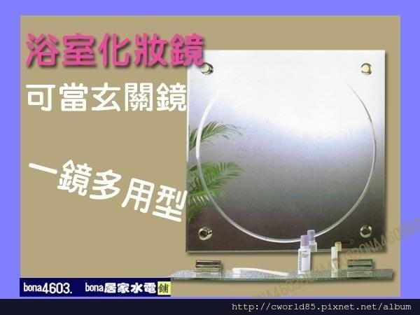 方形浴室化妝鏡玄關鏡 CW-023.jpg