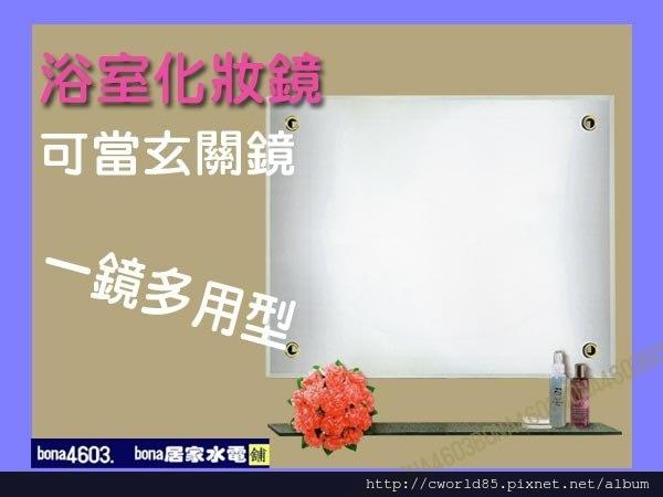 四邊型浴室化妝鏡玄關鏡 CW-022.jpg