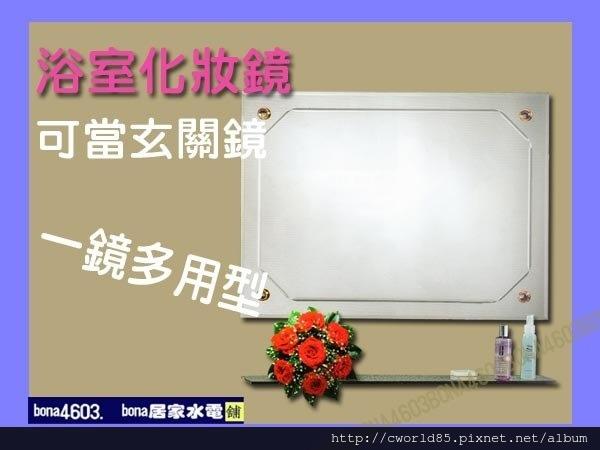 方形浴室化妝鏡玄關鏡基本款CW-019.jpg