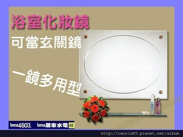 基本款陀圓 浴室化妝鏡玄關鏡 CW-018.jpg