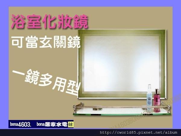 漸層方框浴室化妝鏡玄關鏡(無護欄平台)CW-014.jpg