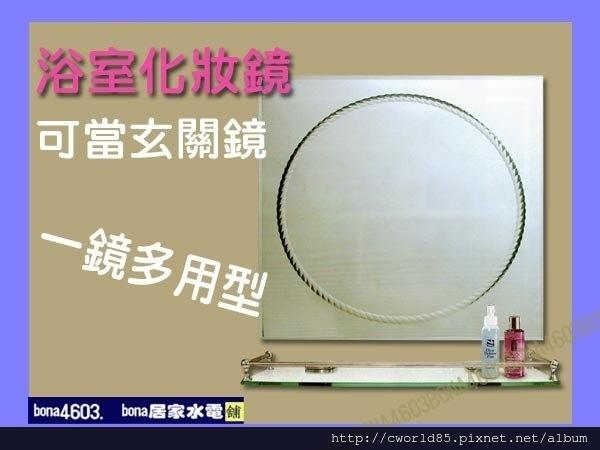 圓形波浪紋浴室化妝鏡玄關鏡(無護欄平台)CW-007.jpg
