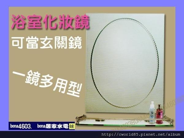 陀圓型波浪紋浴室化妝鏡玄關鏡(無護欄平台)CW-006.jpg