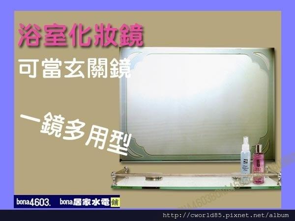 標準型浴室化妝鏡玄關鏡(無護欄平台)CW-005.jpg