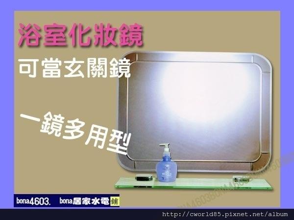 圓弧浴室化妝鏡玄關鏡 CW-003.jpg