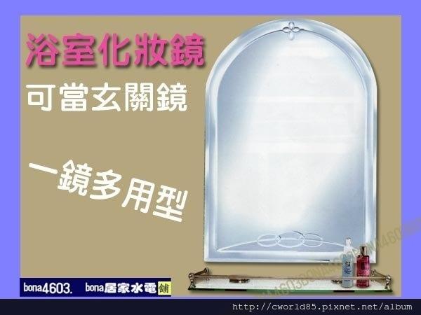 時尚精緻化妝鏡浴室鏡玄關鏡(無護欄平台)CW-35.jpg