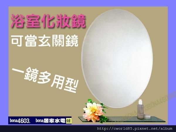 優雅陀圓型精緻化妝鏡玄關鏡浴室鏡 CW-33.jpg