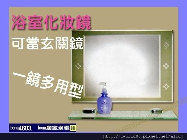 精緻化妝鏡浴室鏡玄關鏡衛浴鏡 CW-32.jpg