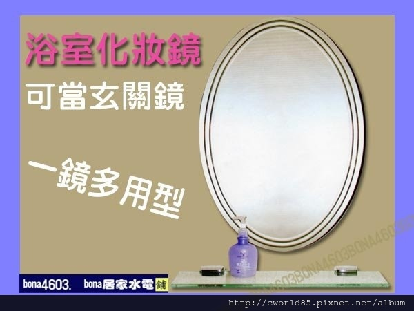 橢圓型精緻化妝鏡 玄關鏡浴室鏡CW-28.jpg