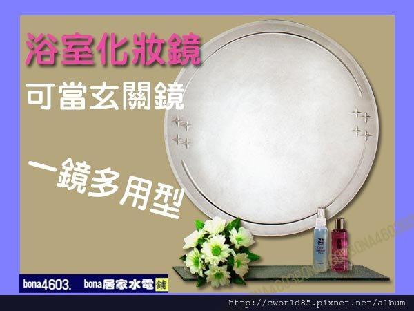 圓形星型精緻化妝鏡浴室鏡玄關鏡 CW-27.jpg
