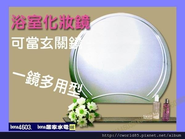 海洋風浴室化妝鏡玄關鏡 CW-026(無護欄平台).jpg