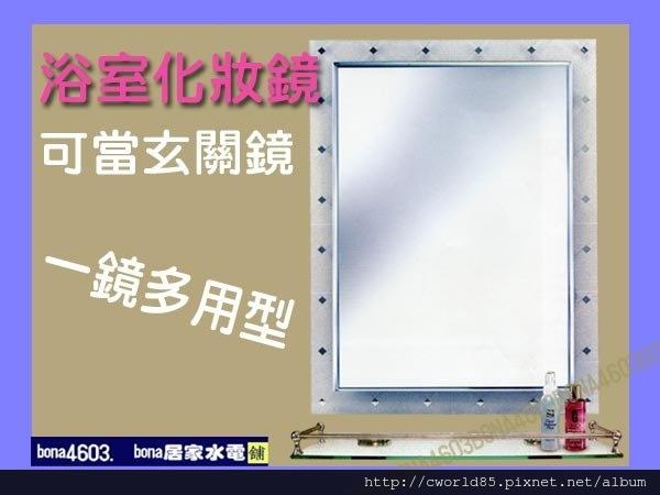 小菱型精緻浴室鏡化妝鏡玄關鏡(無護欄平台) CW-24.jpg