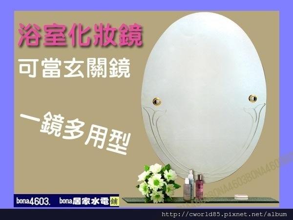 海芋晶雕化妝鏡浴室鏡玄關鏡(無護欄平台) CW-017.jpg