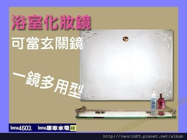 蝴蝶結精緻化妝鏡浴室鏡(無護欄平台) CW-016.jpg