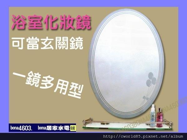 陀圓造型化妝鏡浴室鏡玄關鏡(無護欄平台) CW-015.jpg