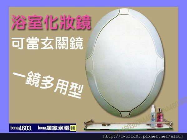 橢圓造型化妝鏡浴室鏡玄關鏡(無護欄平台) CW-013.jpg