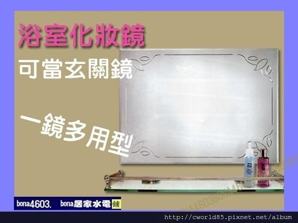 典雅化妝鏡浴室鏡玄關鏡(無護欄平台) CW-011.jpg