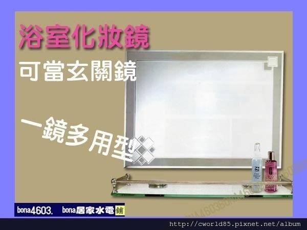 菱型紋化妝鏡浴室鏡玄關鏡(無護欄平台) CW-009.jpg
