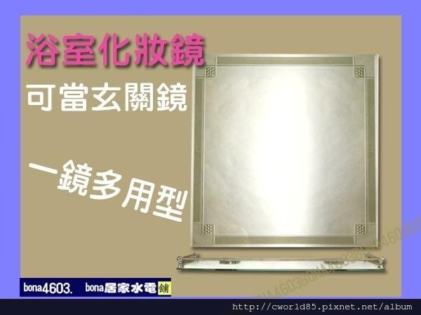 藝術創新化妝鏡浴室鏡玄關鏡(無護欄平台) CW-004.jpg