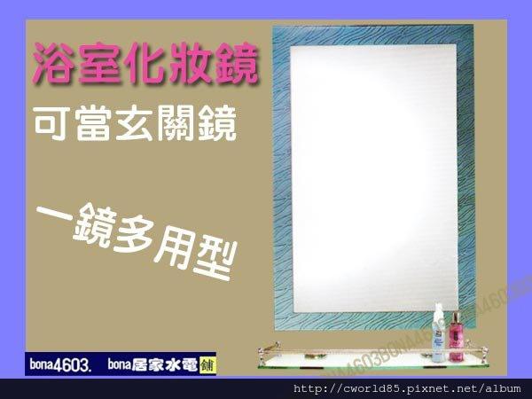 波紋設計化妝鏡浴室鏡玄關鏡(無護欄平台) CW-002.jpg