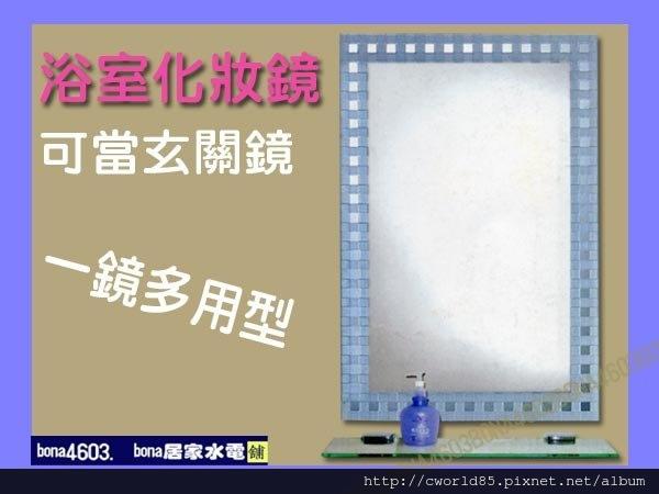 全台限量!浴室化妝玄關鏡Q001A(無護欄平台)CW-001.jpg