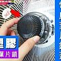 電風扇葉片鎖蓋 逆牙塑膠螺帽鎖直徑約5.5公分.jpg
