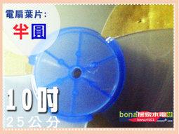 10吋電風扇葉片(25公分)軸心半圓式.jpg