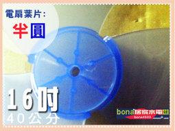 16吋電風扇葉片(40公分)軸心半圓形式.jpg