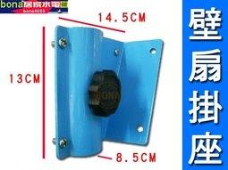 工業風扇專用壁座.jpg