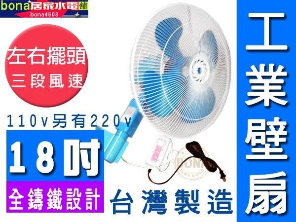 工業風扇專用壁座-1.jpg