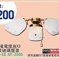E27【3燈】吊扇燈具CWN-92166.jpg