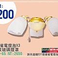 E27【3燈】吊扇燈具CWN-92165.jpg