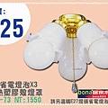 E27【3燈】吊扇燈具CWN-73.jpg