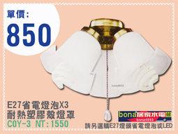 E27【3燈】吊扇燈具CWN-92163.jpg