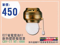 E27【1燈】單燈吊扇燈具CWN-78.jpg